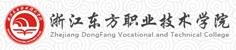 浙江省东方职业技术学院