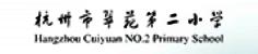 浙江省杭州市西湖区翠苑第二小学