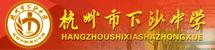 杭州市下沙中学